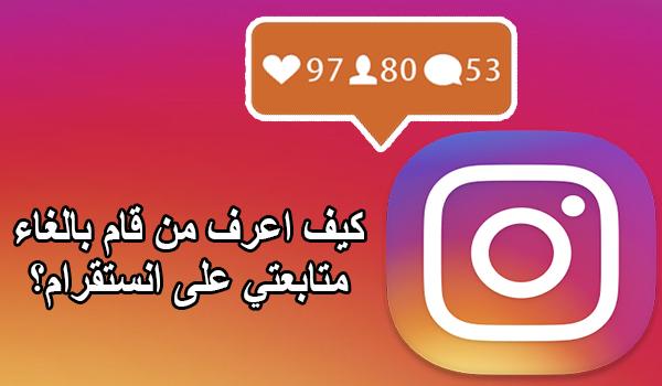 كيف اعرف من يتابعونى على الفيس بوك مبدعو مصر