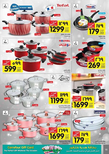 عروض كارفور على أدوات المطبخ والمنظفات 2017