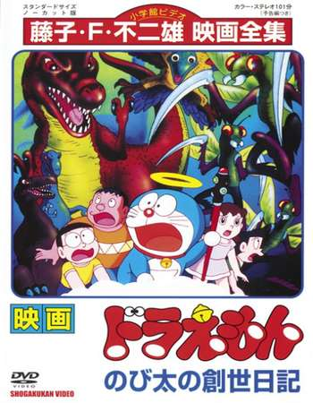 Poster Of Doraemon Nobitas Diary Of The Creation Of The World 1995 Dual Audio 400MB DVDRip 720p ESubs HEVC Free Download Watch Online downloadhub.in