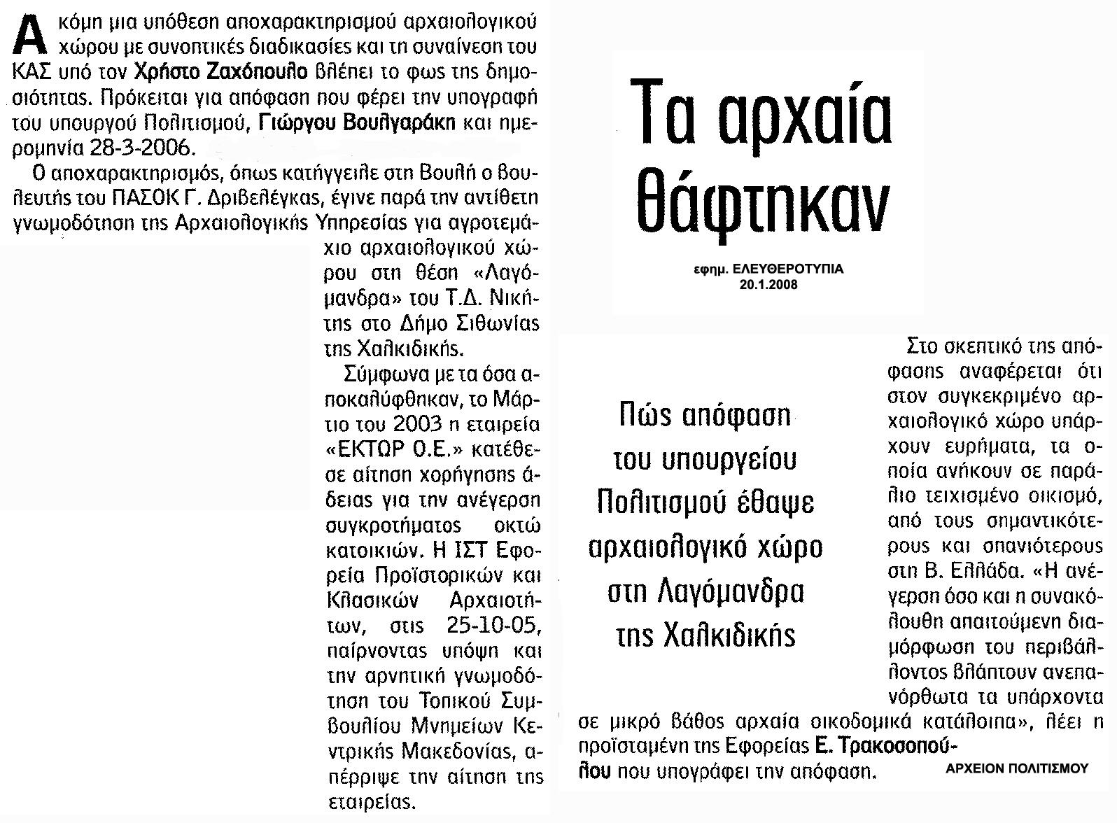 Με απόφαση Βουλγαράκη-Ζαχόπουλου-ΚΑΣ θάφτηκαν αρχαία στην Λαγομάνδρα, στην Νικήτη Χαλκιδικής