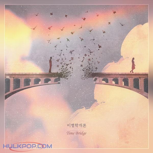 TIMEBRIDGE – 이별학개론 – Single