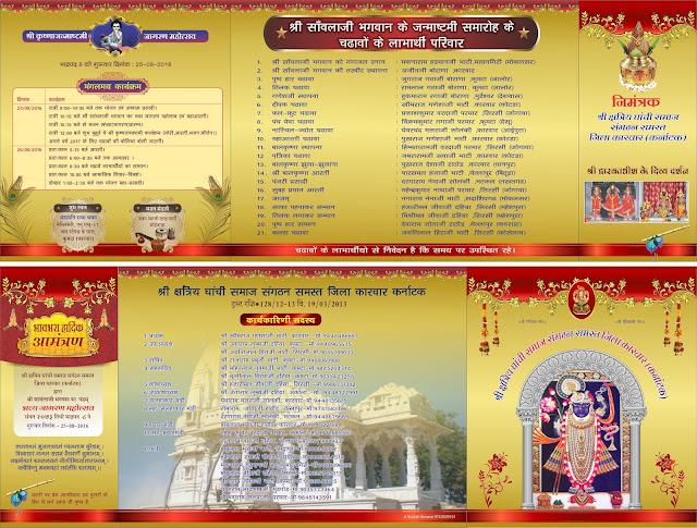 shri krishna janmashtami-krishna janmashtami images-invitation