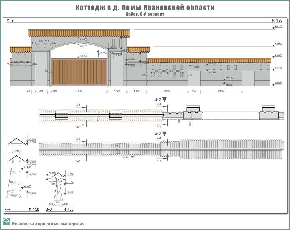 Проект забора жилого дома в пригороде г. Иваново - д. Ломы Ивановского р-на