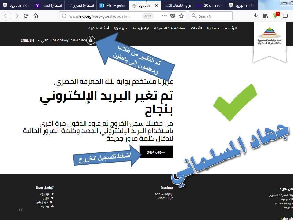 للمعلمين.. خطوات تعديل بيانات بريدكم القديم ببنك المعرفة المصري إلى بريد Office 365 15