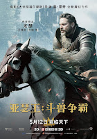 King Arthur Legend of the Sword Movie Poster 17