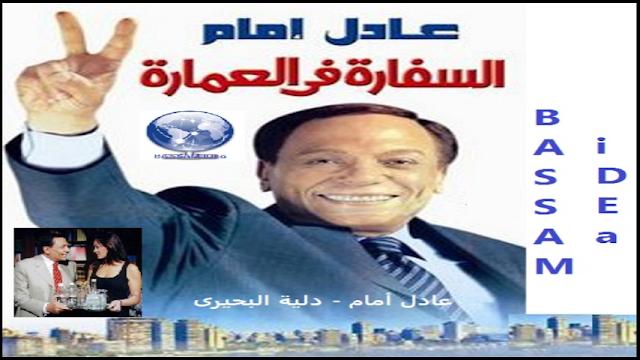 فيلم السفاره فى العماره|بطولة عادل امام ودليه البحيرى|بجوده عاليه