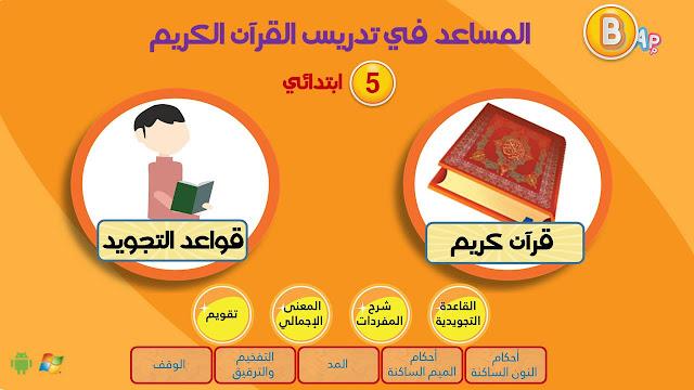 المساعد في تدريس القرآن الكريم للمستوى الخامس ابتدائي