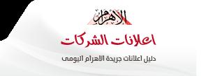 وظائف اهرام الجمعة 23 ديسمبر 2016