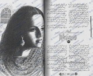 Andheray mein ujala  Zohra Mumtaz
