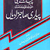 Free Download Urdu Book  Pyaray Nabi (S.A.W) Ki Pyari Sahabzadiyan