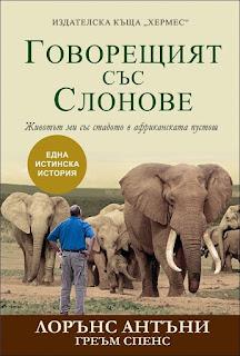 http://hermesbooks.com/govoreschijat-s-s-slonove.html
