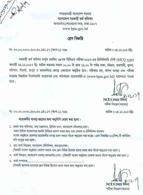 38th BCS Preliminary Exam Date  & Notice