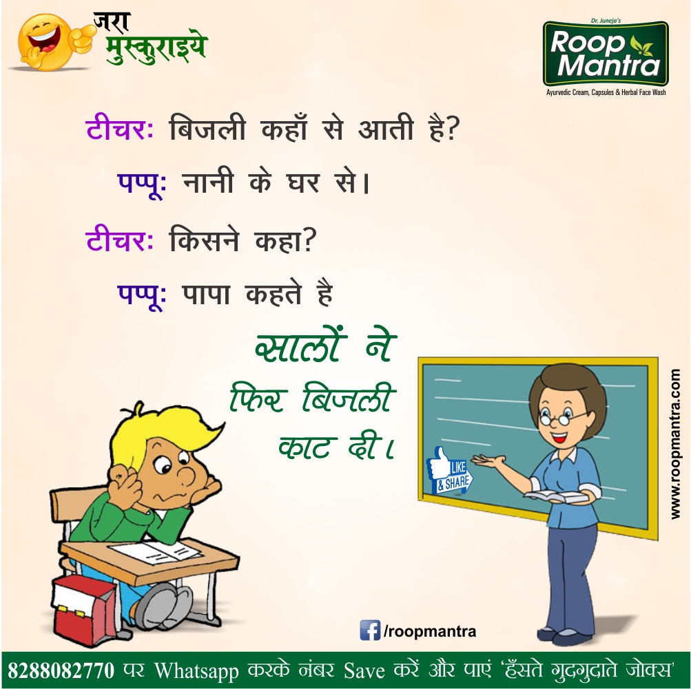 jokes amp thoughts teacher student jokes in hindi   roopmantra