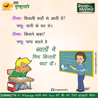 Teacher  Student jokes in hindi