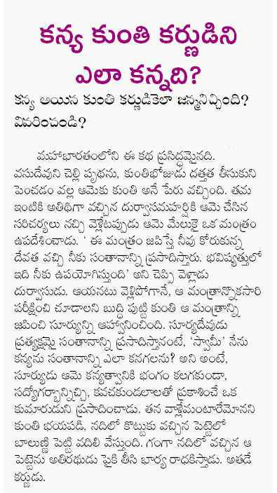 Mahabharata Story In Telugu Pdf