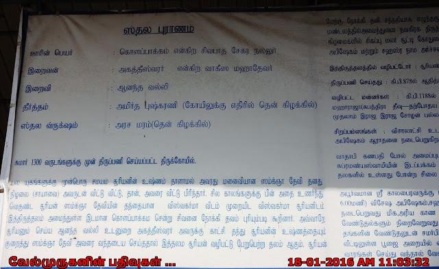 Kolapakkam Agatheeswarar Temple History 1