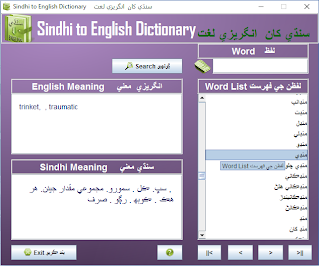 SINDHI TO ENGLISH DICTIONARY Cover Photo