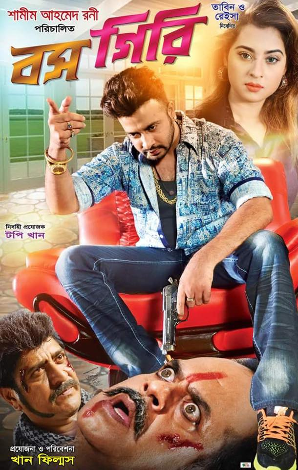 Bossgiri (2017) Bangla Movie 720p HDRip 700MB