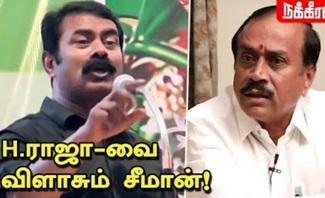 Seeman Powerful speech | H.Raja | BJP | Rajinikanth | Naam Tamilar