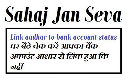 Link aadhar to bank account status :घर बैठे चेक करें आपका बैंक अकाउंट आधार से लिंक हुआ कि नहीं