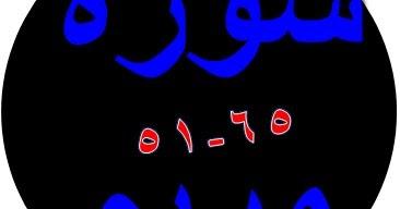 Bacaan Surat Maryam Ayat 51 65 Tulisan Arab Terjemah