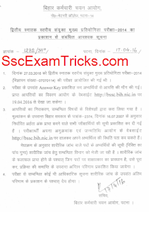 BSSC 2nd Graduate Level PET 2016 Exam Notice