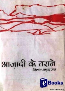 aazadi ke tarane Nishant Natya Manch in pdf ebook Download