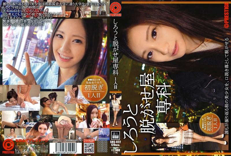 Dẫn bạn gái Erika Momotani đi chơi cả ngày, tối đưa về khách sạn rồi chịch [SRS-022 Erika Momotani]