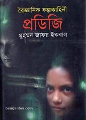 Prodigy by Muhammad Zafar Iqbal ebook