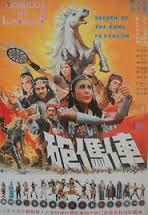 El retorno del Kung Fu Dragón (1976)