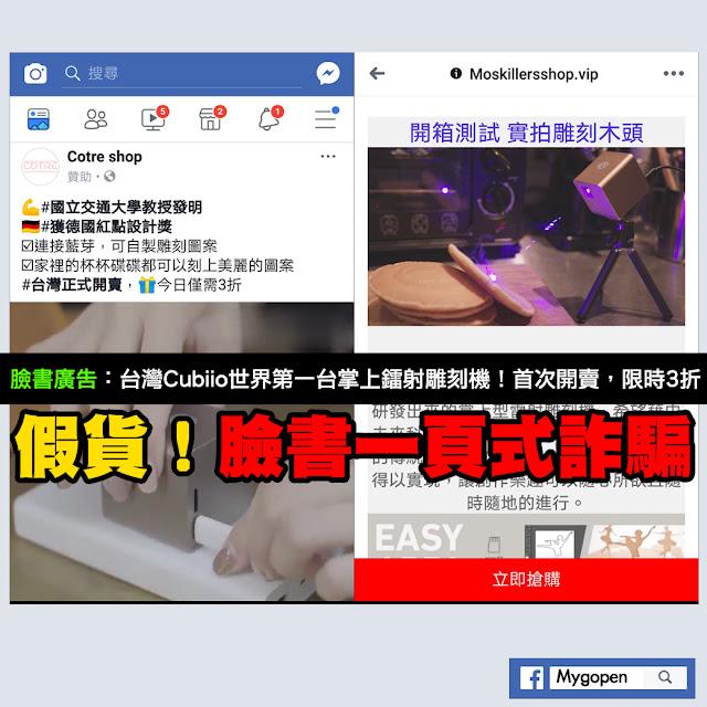 Cubiio 詐騙 掌上鐳射雕刻機 雷雕機 臉書 Facebook