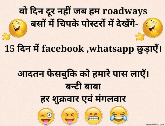Funny Advertisement Jokes images in hindi