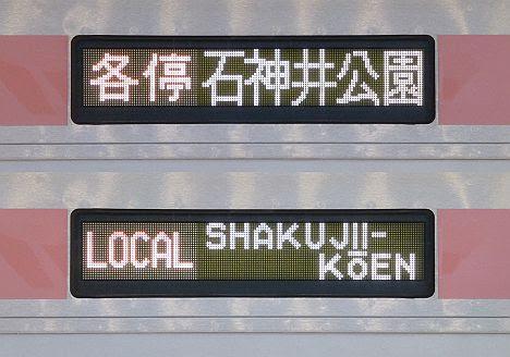 東京メトロ副都心線 西武線直通 各停 石神井公園行き4 東急5050系