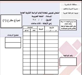 نماذج بوكليت لغة عربية واجابتها المتوقعة فى إمتحان الثانوية العامة 2018