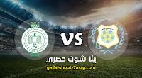 نتيجة مباراة الإسماعيلي والرجاء الرياضي اليوم الاحد بتاريخ 16-02-2020 البطولة العربية للأندية