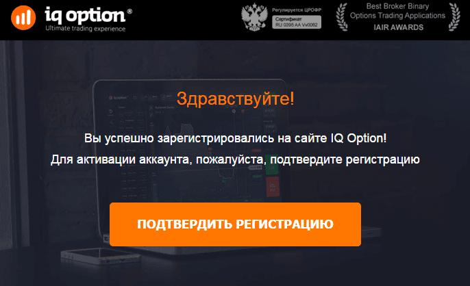 Подтверждение регистрации в IQ Option