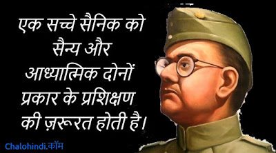 Subhash Chandra Bose Quotes in Hindi