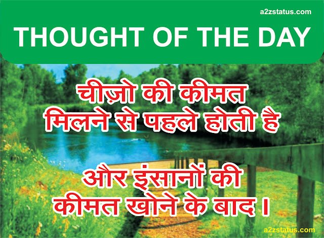 facebook-whatsapp-top-best-latest-new-a-to-z-status-subh-vichar-subhvichar-posetive-thought-quotes-in-hindi-status-good-morning-images