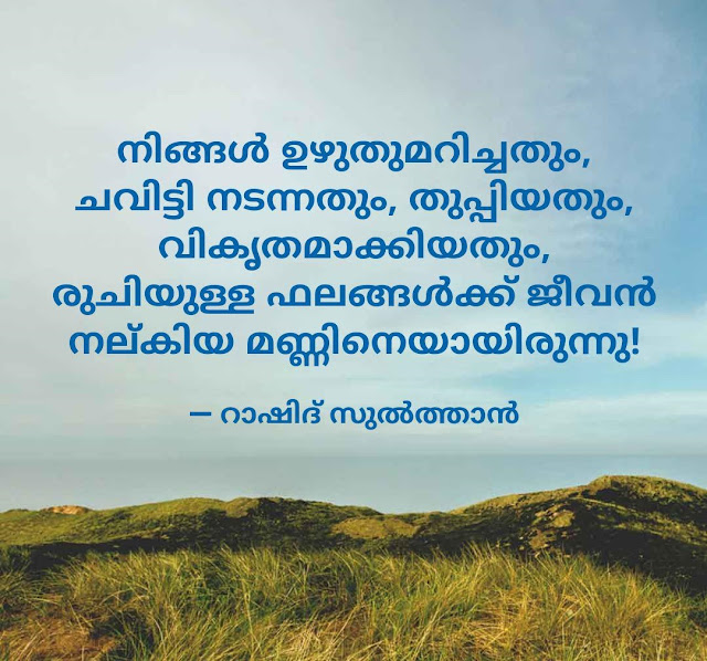 Blue color Malayalam quote about soil value landscape background