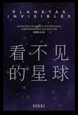 Cubierta-planetas-invisibles-antologia-ken-liu-runas-editorial-alianza