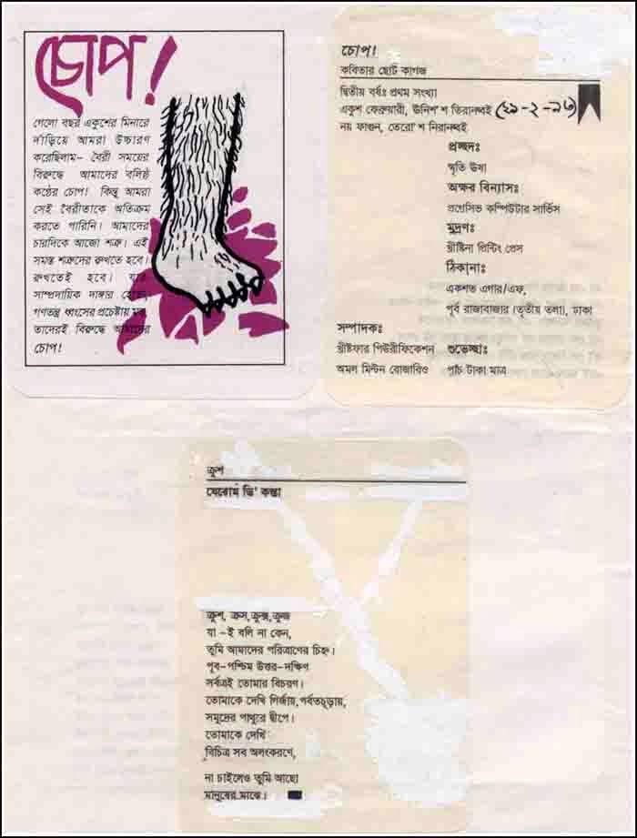Poem Of Bangla Bangla Love Poem Of Bengali Language Bangla