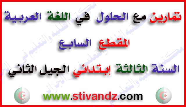 مراجعة في مادة اللغة العربية المقطع السابع السنة الثالثة إبتدائي الجيل الثاني