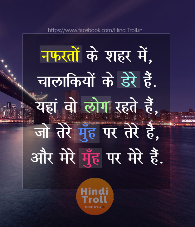 Motivational And Selfish Peoples Hindi Picture