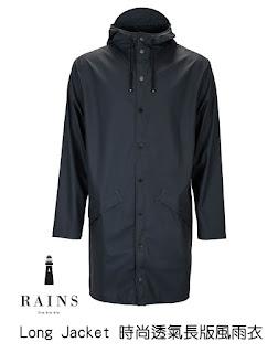 Long Jacket 時尚透氣長版風雨衣