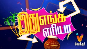 Idhu Enga Area 15-01-2017 Pongal Special Vendhar TV Show | Episode 04