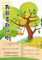 2013年<我最喜歡的樹>國中小徵文(畫)比賽