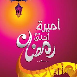 رمضان احلى مع اميرة