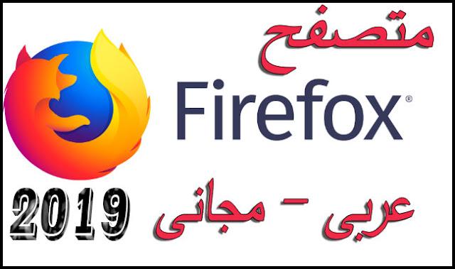 تحميل متصفح فايرفوكس Mozilla Firefox 2019 عربى كامل آخر إصدار