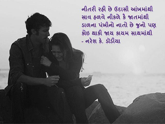नीतरी रही छे उदासी आंखमांथी Gujarati Muktak By Naresh K. Dodia