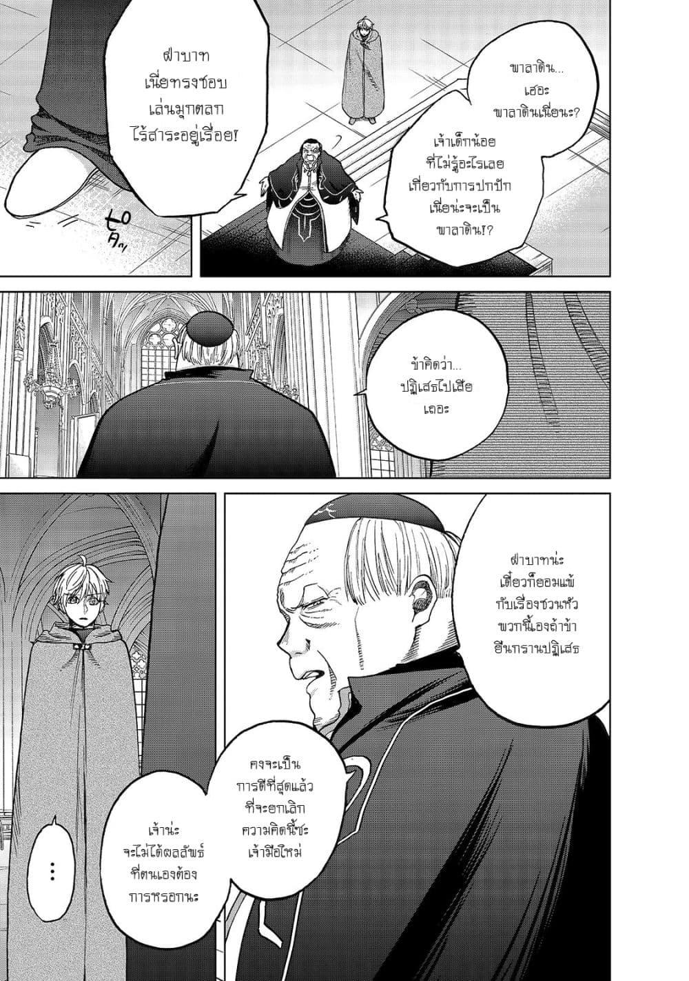 อ่านการ์ตูน Saihate no Paladin ตอนที่ 22 หน้าที่ 19